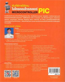 คัมภีร์การใช้งาน ไมโครคอนโทรลเลอร์ PIC