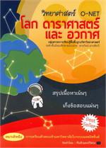 วิทยาศาสตร์ O-NET โลก ดาราศาสตร์ และอวกาศ