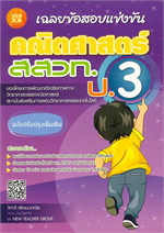 เฉลยข้อสอบแข่งขันคณิตศาสตร์ สสวท. ป.3
