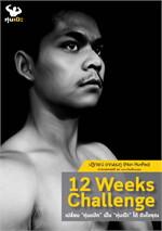 12 Weeks Challenge เปลี่ยนหุ่นแป๊กเป็นฯ