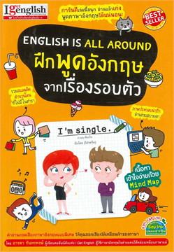 ฝึกพูดอังกฤษจากเรื่องรอบตัว