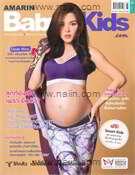 AMARIN BABY & KIDS ฉบับ138 (สิงหาคม 2559)