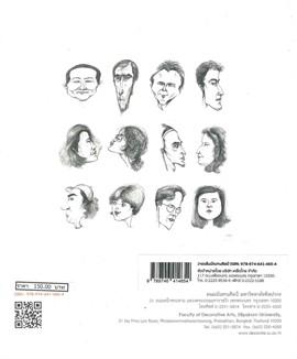 รวมบทความวาดเส้นมัณฑนศิลป์
