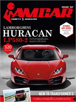 iAMCAR VARIETY E-MAGAZINE ISSUE92(ฟรี)