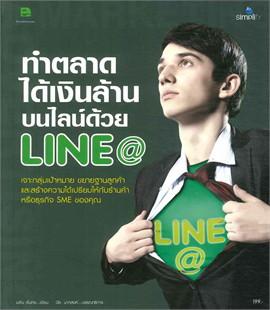 ทำตลาดได้เงินล้านบนไลน์ด้วย LINE@