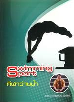 SWIMMING SPORT กีฬาว่ายน้ำ