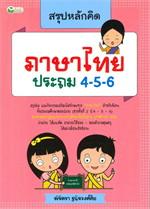 สรุปหลักคิด ภาษาไทย ประถม 4-5-6