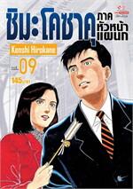 ชิมะโคซาคุ ภาคหัวหน้าแผนก เล่ม 9