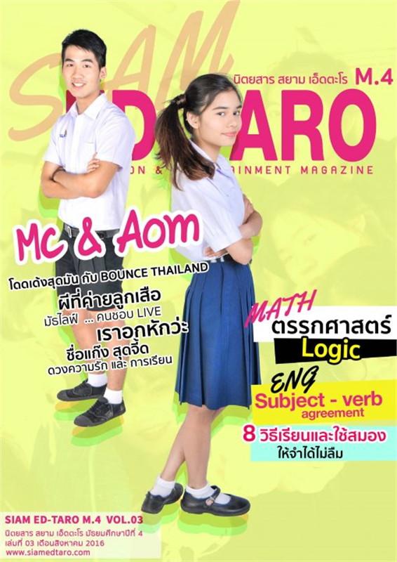 นิตยสาร สยาม เอ็ดตะโร ม.4 ฉ.3 (ฟรี)