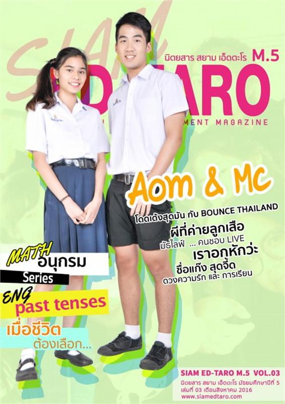 นิตยสาร สยาม เอ็ดตะโร ม.5 ฉ.3 (ฟรี)