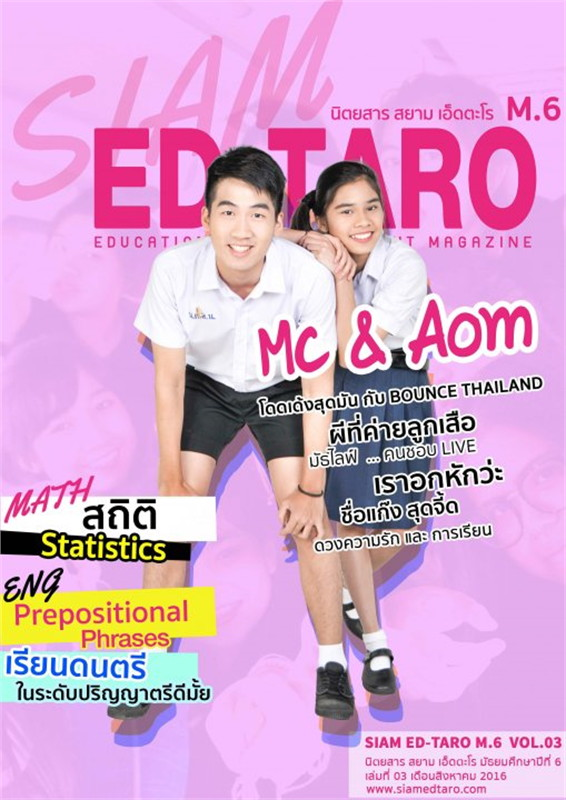 นิตยสาร สยาม เอ็ดตะโร ม.6 ฉ.3 (ฟรี)