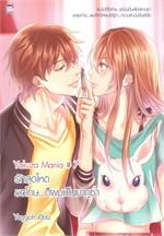 Yakuza Mania 7 รักสุดโหด ขอโทษ...ก็ผมเป็นยากูซ่า