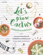 let's grow Cactus ตกหลุมรักแคคตัสจังเลย