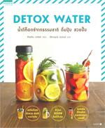 detox water ดื่มปุ๊บ สวยปั๊บ