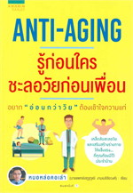 Anti-Aging รู้ก่อนใคร ชะลอวัยก่อนเพื่อน