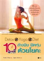 Detox Yoga Diet 10 นาที ล้างพิษ ฟิตหุ่น
