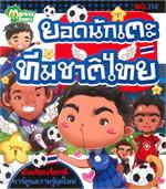 ยอดนักเตะทีมชาติไทย