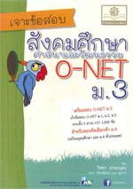 เจาะข้อสอบ สังคมศึกษา ศาสนา และวัฒนธรรม O-NET ม.3