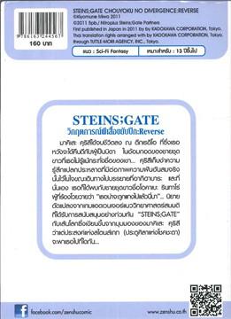 Steins;Gate วิกฤตการณ์ผีเสื้อขยับปีก