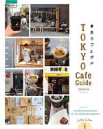 Tokyo Cafe Guide