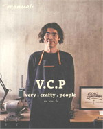 The Manual : V.C.P very crafty people คน งาน มือ