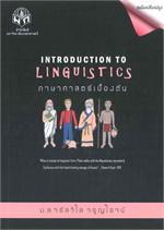 ภาษาศาสตร์เบื้องต้น (ฉบับปรับปรุงใหม่)