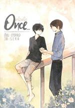 Once...ครั้งหนึ่ง