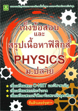 เก็งข้อสอบและสรุปเนื้อหาฟิสิกส์ ม.ปลาย