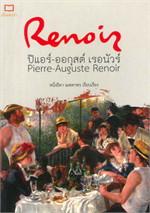 ปิแอร์-ออกุสต์ เรอนัวร์ Renoir