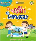 หนูรักในหลวง : ชุดสูตรสำเร็จเด็กไทยดีมีคุณภาพ