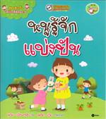 หนูรู้จักแบ่งปัน : ชุดสูตรสำเร็จเด็กไทยดีมีคุณภาพ