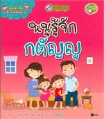 หนูรู้จักกตัญญู : ชุดสูตรสำเร็จเด็กไทยดีมีคุณภาพ