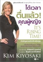 ได้เวลาตื่นแล้ว! คุณผู้หญิง IT's Rising Time!