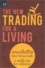 เทรดเพื่อชีวิต The New Trading for a Living