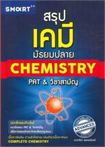 สรุปเคมี มัธยมปลาย CHEMISTRY PAT & วิชาสามัญ