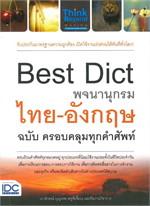 Best Dict พจนานุกรมไทย-อังกฤษ ฉบับครอบคลุมทุกคำศัพท์