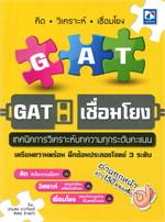 GAT เชื่อมโยง (คิด วิเคราะห์ เชื่องโยง)