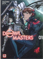 DOWL MASTERS เล่ม 1