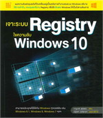 เจาะระบบ Registry ไขความลับ Windows 10