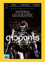 NATIONAL GEOGRAPHIC ฉ.184 (พ.ย.59)
