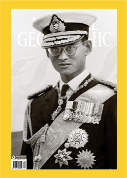 NATIONAL GEOGRAPHIC ฉ.185 (ธ.ค.59)