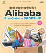 นำเข้า ส่งออกออนไลน์ด้วย Alibaba Pre-Order