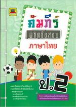 คัมภีร์พิชิตข้อสอบ ป.2 ภาษาไทย