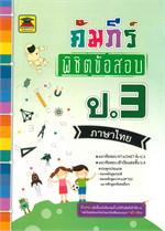 คัมภีร์พิชิตข้อสอบ ป.3 ภาษาไทย