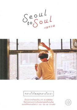 Seoul to Soul กลางใจโซลสู่กลางใจเรา