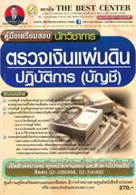 คู่มือเตรียมสอบนักวิชาการตรวจเงินแผ่นดินปฏิบัติการ (บัญชี)