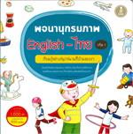 พจนานุกรมภาพ English-ไทย เล่ม 1 เรียนรู้อย่างสนุกสนานที่บ้านของเรา (ปกแข็ง)