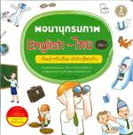 พจนานุกรมภาพ English-ไทย เล่ม 2 เรียนรู้จากโรงเรียน แล้วก้าวสู่โลกกว้าง