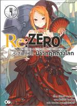 Re:ZERO รีเซทชีวิต ฝ่าวิกฤตต่างโลก เล่ม 4
