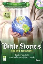 เรื่องเล่าจากพระคัมภีร์ ตอนกำเนิดโลกและปฏิหาริย์จากพระเจ้า